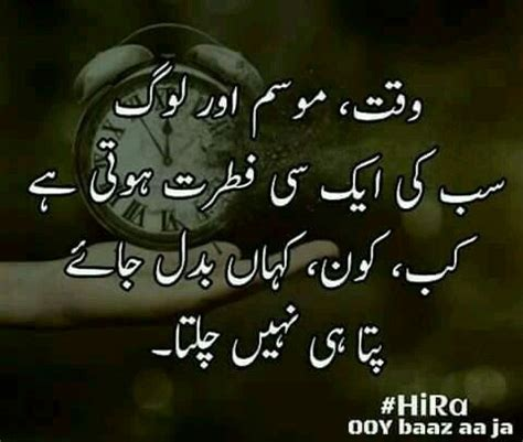 pin  aftab shah  achi batien quotes  moving