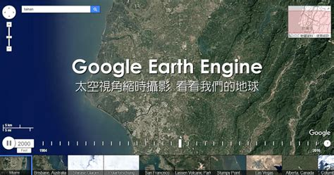 earth pro for android 相關資訊 哇哇3c日誌