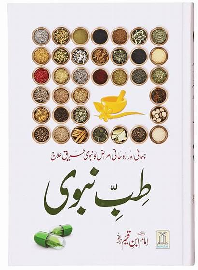 Nabvi Tib Urdu Books Darussalam Tibb Medicine