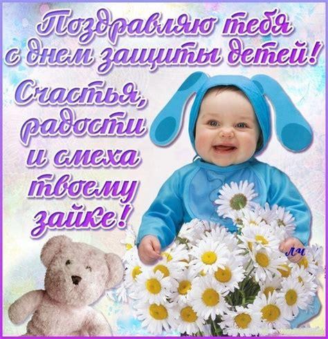 Дети — это счастье каждого из нас. Детская картинка с 1 июня - C днем защиты детей картинки, открытки с поздравлениями