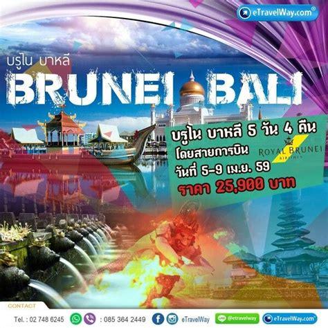 เปิดบ้านAEC เที่ยว2ประเทศในคราวเดียวกัน ทัวร์บาหลี,อินโดนีเซีย+ทัวร์บรูไน พักโรงแรม 4 ดาว โดยสาย ...
