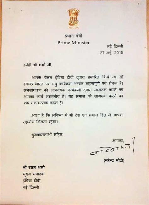 pm narendra modi praise mission clean india campaign