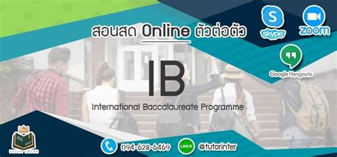 รับติว IB ออนไลน์ตัวต่อตัว | ติวเตอร์อินเตอร์ เรียนพิเศษ ...