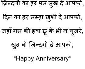 anniversary shayari  hindi  aa sms wishes jokes shayari