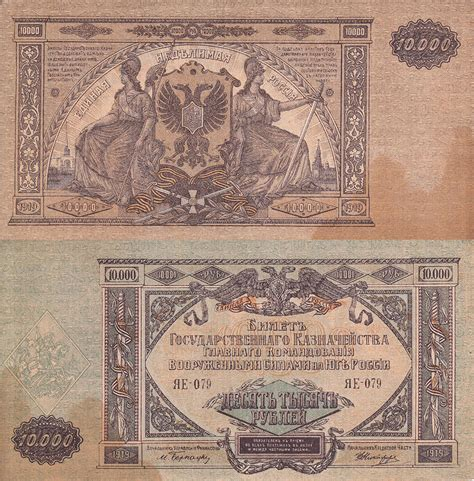 imperial  civil war currency dickinson college