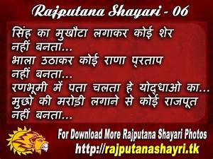 Best Rajputana ... Great Rajput Quotes