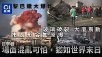 【黎巴嫩爆炸】傷者遍地如同世界末日 目擊者:這個國家被詛咒|香港01|即時國際