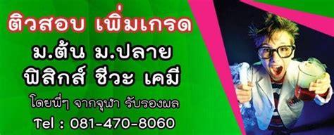 ทีมงานมืออาชีพจากสถาบันชั้นนำของเมืองไทยกับ chula tutor ...