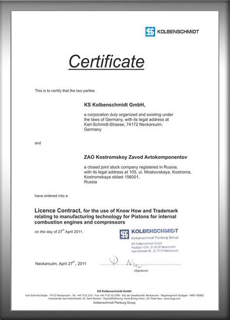 certificate of manufacture template сертификация и качество