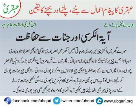 safety  evil jinnah shiyateen urdu quotes sayings