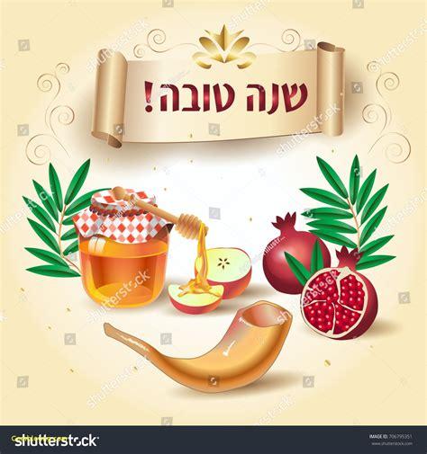 Shana Tova Images Free Rosh Hashanah Greeting Cards Images Greetings Card