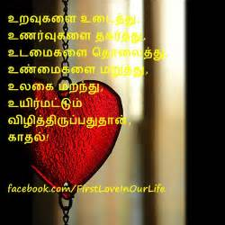 wedding quotes on friendship beautiful tamil quotes tamil linescafe