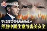 【有冇搞错】拜登中国生意危害美国安全 | 亨特.拜登 | 叶简明 | 何志平 | 大纪元