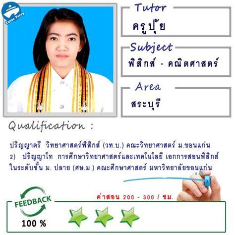 ครูปุ้ย ( ID : 10528 ) สอนวิชาฟิสิกส์ คณิต ภาษาอังกฤษ อ. ...