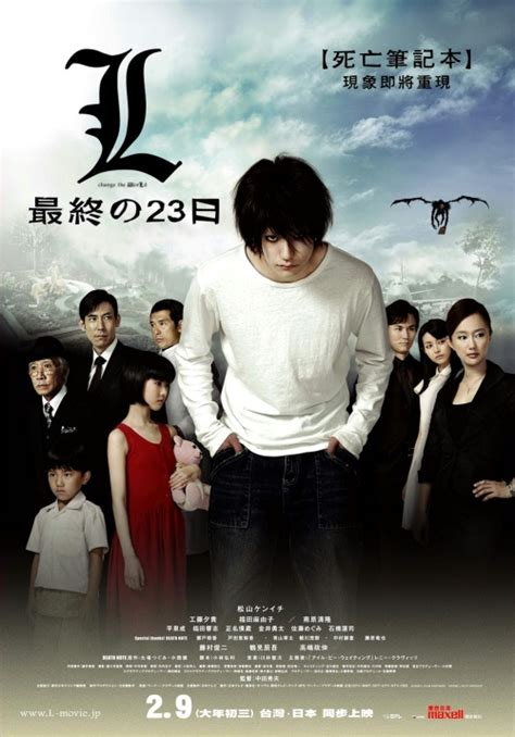 how to replace the l in a tv reseña death note l change the world 2008