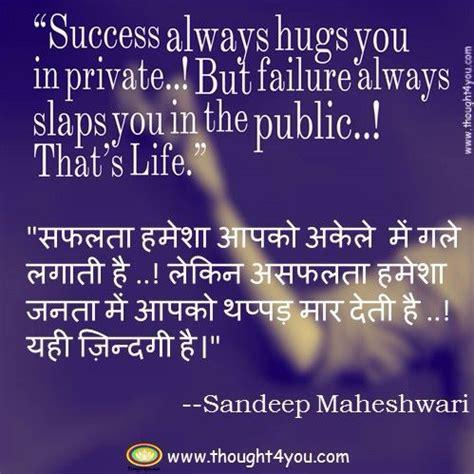 sandeep maheshwari wiki latest top  sandeep maheshwari