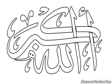 Buy Mewarnai Kaligrafi Allah Mewarnai Gambar Print Posters On