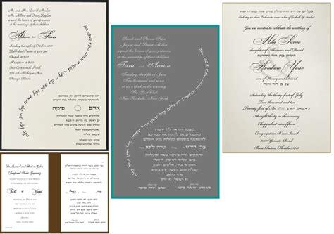 Hebrew Wedding Invitation Ideas