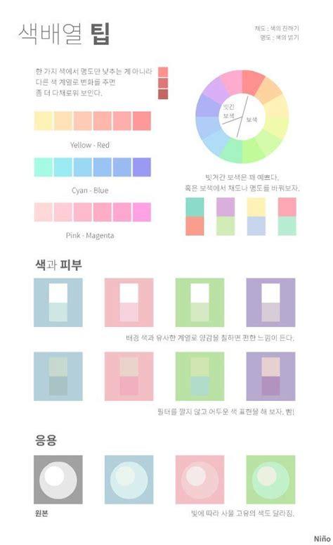 니뇨 on in 2019 art sterf color studies color colour