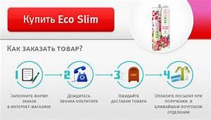 Eco slim отзывы купить