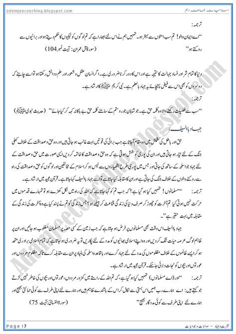 adamjee coaching hijrat  jihad islamiat