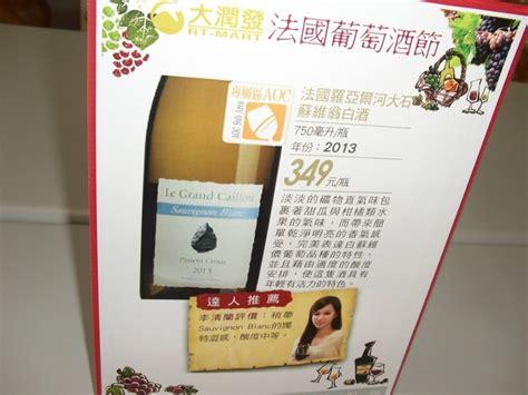 cuisine l馮鑽e 2014大潤發法國葡萄酒節 忠明店 阿宅wine的異想世界 隨意窩 xuite日誌