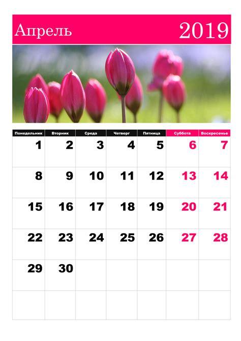 kalendar na aprel skachat raspechatat muru