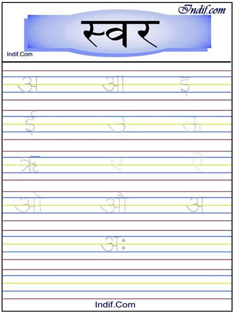 hindi swar trace worksheet hindi worksheets alphabet