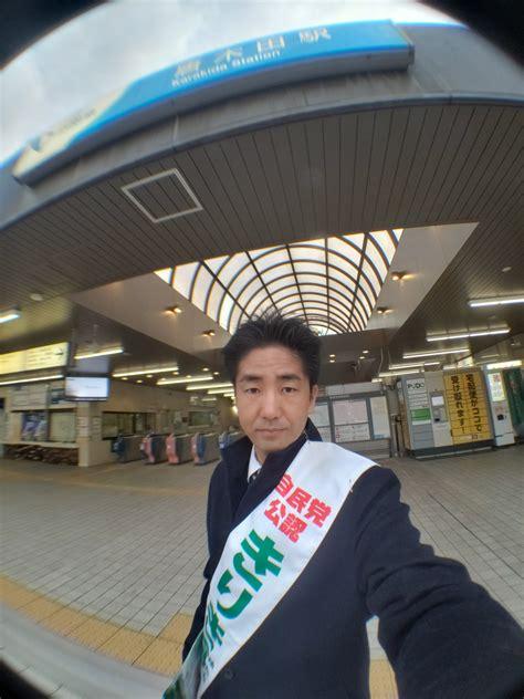 高島 市議会 議員 選挙