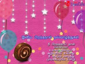 wedding wishes kavithai in tamil tamil images for happy birthday wishes tamil linescafe