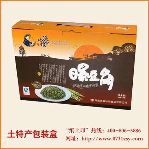湖南特产包装盒_特产包装盒_长沙纸上印包装印刷厂(公司)