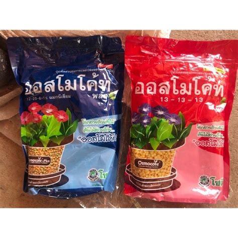 ปุ๋ยออสโมโค้ท แบ่งขาย ขนาด 500กรัม และ 1 กก. | Shopee Thailand