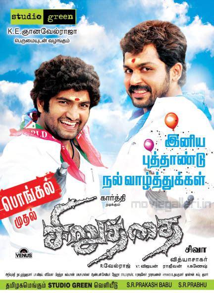 upcoming tamil