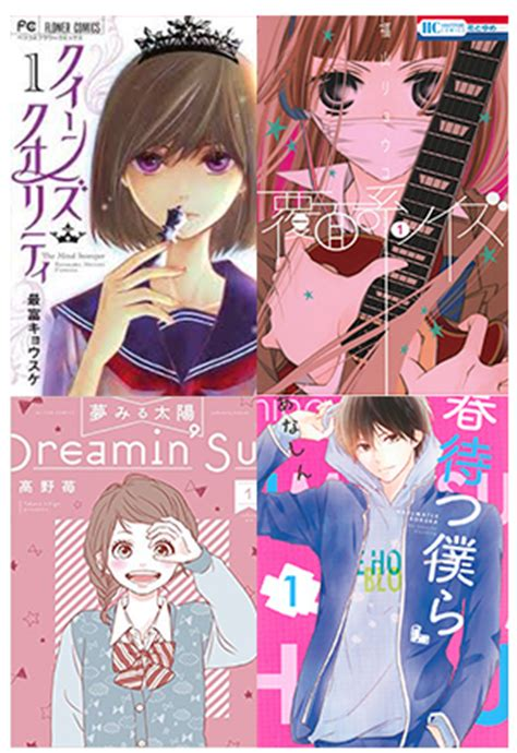 anime josei romance 2017 shoujo wallpapers for february 2017 heart of manga