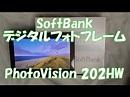 開封動画64 SoftBank PhotoVision 202HW(デジタルフォトフレーム) - YouTube