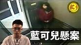 藍可兒案的細節,詭異電梯視頻背後,到底隱藏了什麼 - YouTube