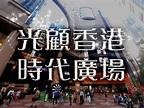 「光復香港 時代革命」被指港獨 網民出奇招暗示口號|即時新聞|港澳|on.cc東網