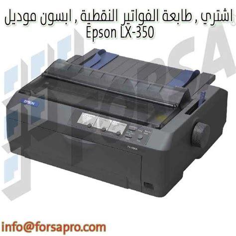 اشتري طابعة الفواتير النقطية ابسون موديل Epson LX-350 ...