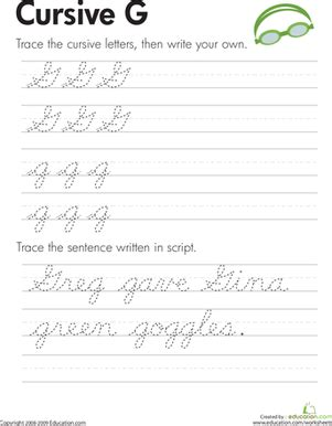 cursive g worksheet education