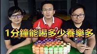 【快速大胃王】比賽1分鐘能喝多少養樂多! - YouTube