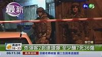 黎巴嫩炸彈攻擊 至少7死36傷 - 華視新聞網