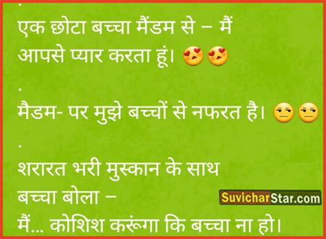 Top 10 Jokes In Hindi  Suvicharstarcom  Hindi Suvichar