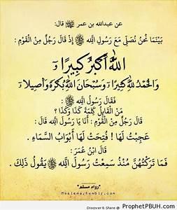 Pardon Me [Prop... Abdullah Ibn Umar Quotes