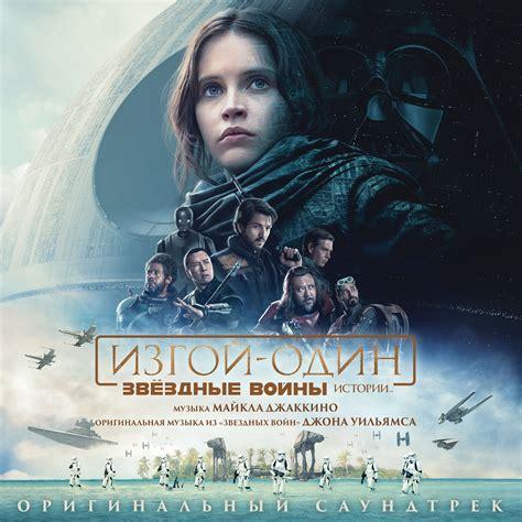 Изгойодин Звёздные войны Истории музыка из фильма