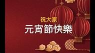 活靈活現 - 元宵節,吃湯圓   Facebook