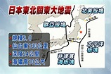 日本規模最大地震 - 168 Shih's Blog. - Yahoo!奇摩部落格