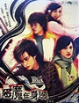 My top 10 live-action adaptations based on romance manga ...