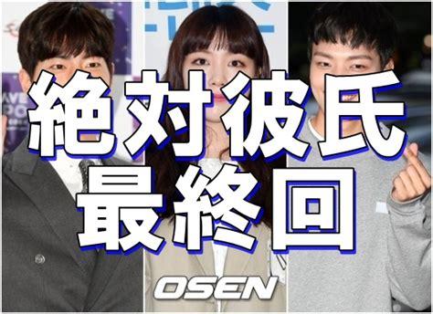 絶対 彼氏 韓国 ドラマ