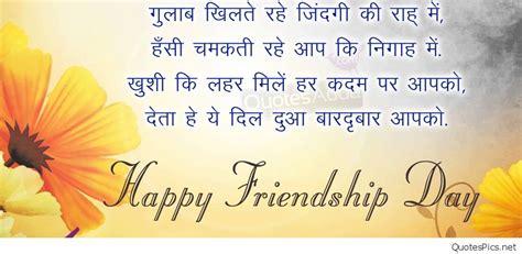 top  friendship hindi shayari collection hindi shayari