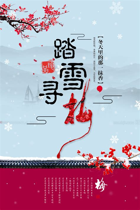 praise winter chinese traditional style poster design